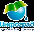 Обучение на курсах в Ижевске — Учебный центр «Инфоград»